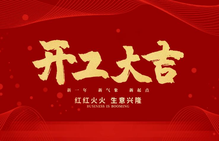 廣(guang)天(tian)地數控開工(gong)大吉 新的(de)一年(nian)牛氣(qi)沖天(tian)