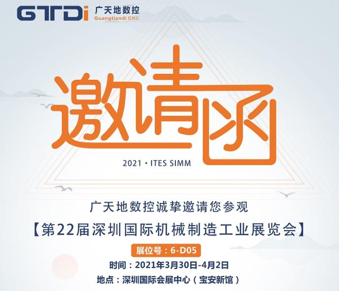 廣(guang)天(tian)地數控邀您一起(qi)參(can)加第22屆SIMM深圳機械展(zhan)