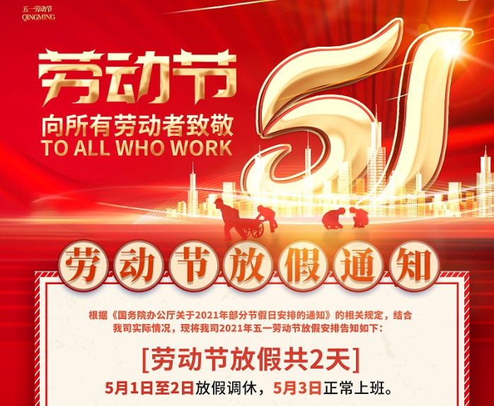 廣(guang)天(tian)地數控2021年(nian)五一勞動節放假通知