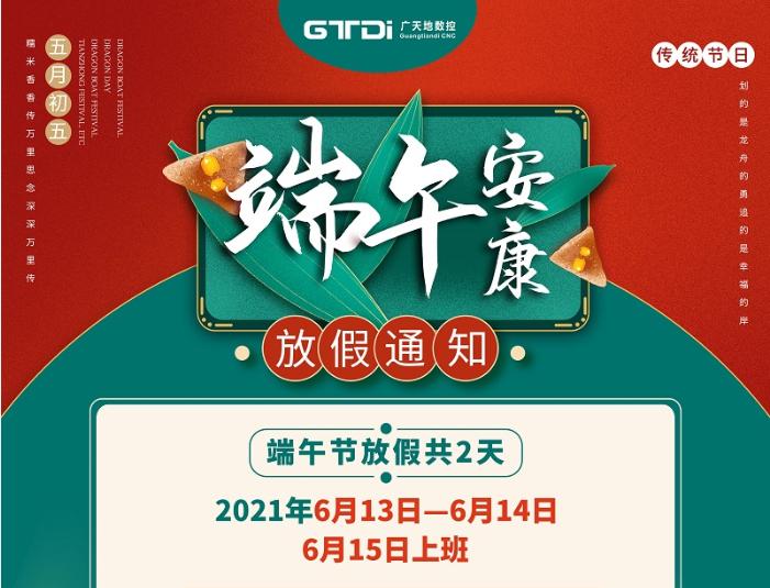 廣(guang)天(tian)地數控2021年(nian)端午節放假時間安cai)></a></div>   <div class=